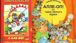 Алле-Оп! или Тайна черного ящика, Тамара Крюкова аудиосказка слушать онлайн