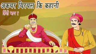 Akbar Birbal Ki Kahani | Historias Animadas | Hindi Parte 1