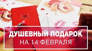 Подарок оригинальный на 14 февраля своими руками.
