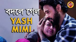 বদলে গেল Yash mimi | Mon Jaane Na | Bengali movie 2019 | মন জানে না | Yash | Mimi