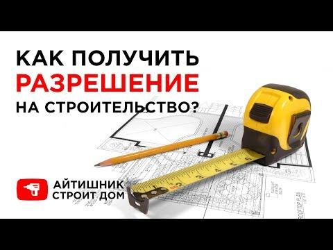 Как бесплатно получить разрешение на строительство (ижс)? - инфоблог #003