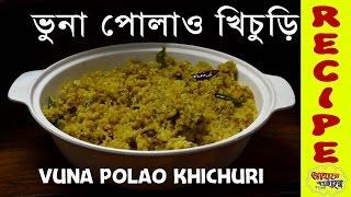 VUNA POLAO KHICHURI | Bengali Recipe | ভুনা পোলাও খিচুড়ি