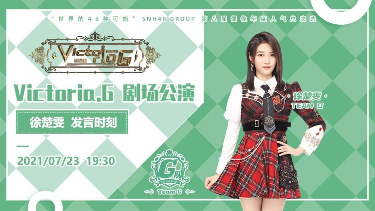 Download GNZ48 TEAM G《Victoria.G》徐楚雯发言时刻 (23-07-2021 19:30)