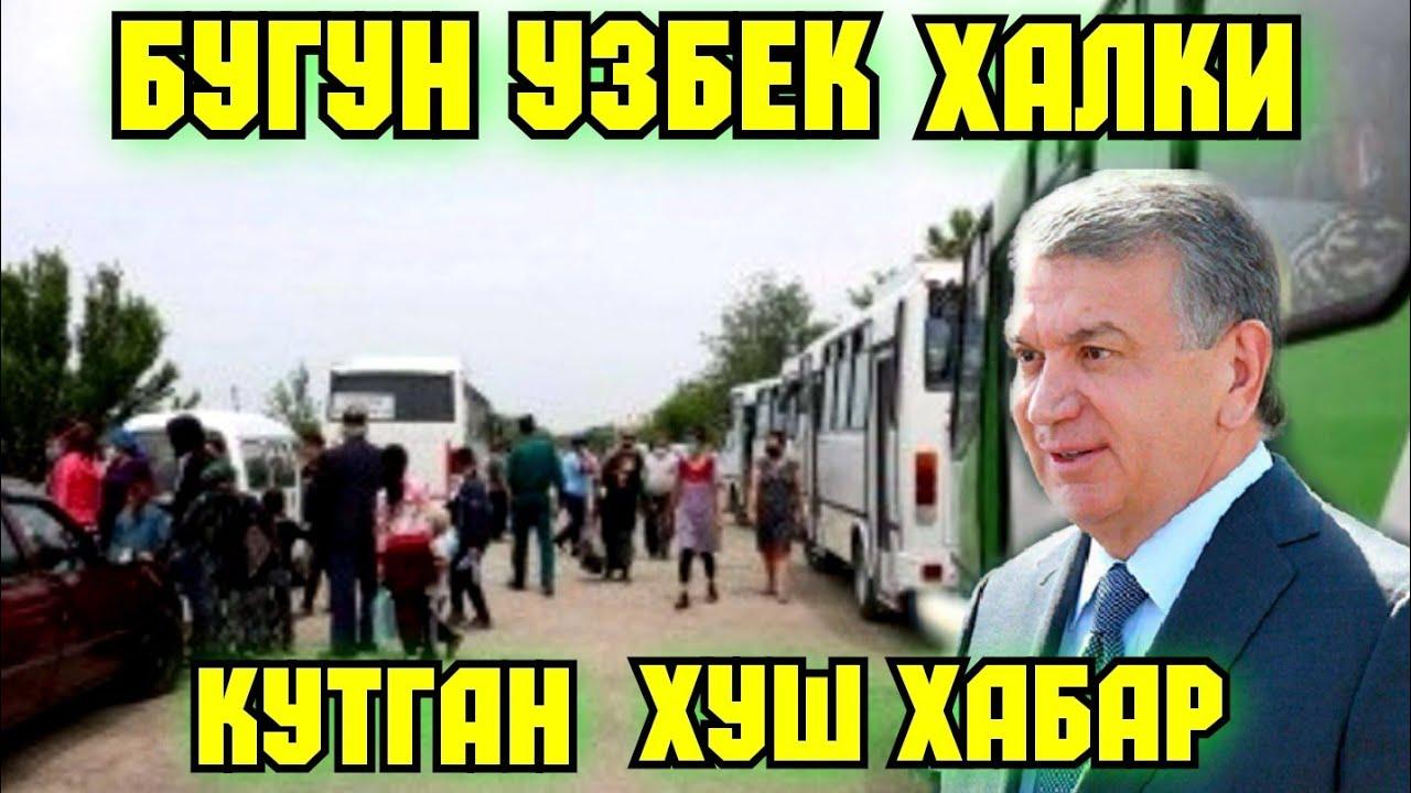 БУГУН УЗБЕК ХАЛКИ КУТГАН СУПЕР ЯНГИЛИК ХАММАСИ ТАМОМ.. MyTub.uz