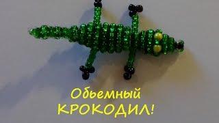 Крокодил из Бисера видео урок! Обьемный крокодил из бисера для начинающих!