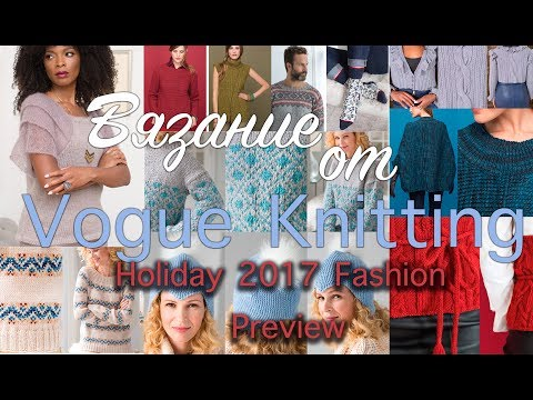 Vogue Knitting Holiday 2017 Fashion Preview