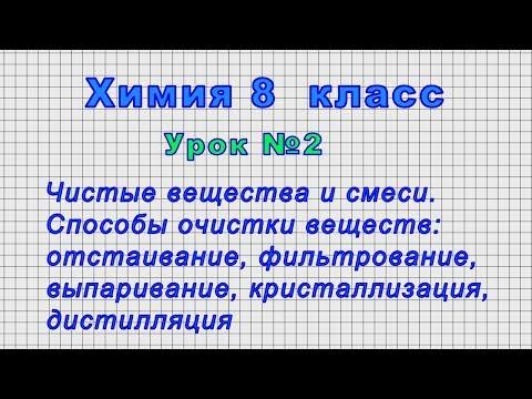 Химия 8 класс 2 урок видео