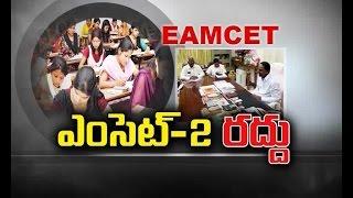 telangana govt cancelled eamcet 2 exam breaking news