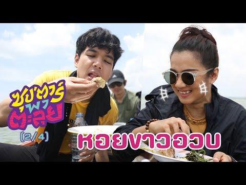 """""""บิว กัลยาณี"""" นักร้องแดนใต้สายฮา ซุป'ตาร์สุราษฎร์ธานี - วันที่ 09 Jun 2019 Part 2/4"""