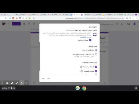 إنشاء الاختبار في جوجل كلاس روم - الجزء الثاني