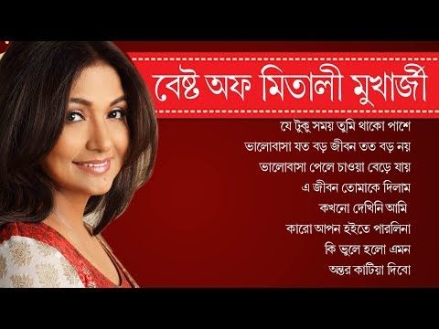 মিতালী মুখার্জী সেরা বাংলা গান || Best Of Mitali Mukherjee Bengali Songs || Indo-Bangla Music