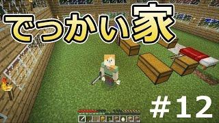 【マインクラフト】素人マイクラ実況 PART12 でっかい家作ってみた thumbnail