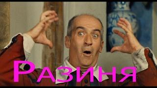 """Самый лучший фильм года 2016 2017 комедия HD """"Разиня"""" 1965 г. фильм месяца Февраль."""
