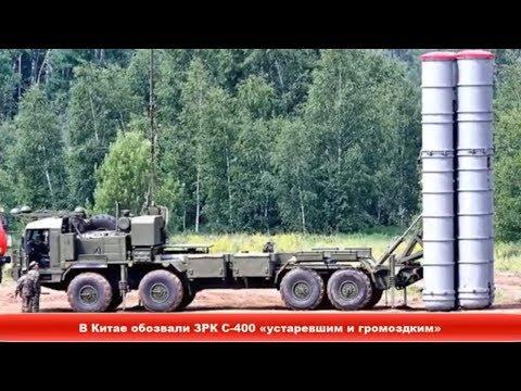 В Китае обозвали ЗРК С-400 «устаревшим и громоздким» ✔ Новости Express News