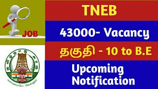Tangedco 43,000 Vacancy || tneb Upcoming exam || golden information