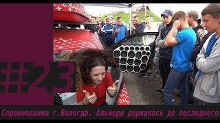Соревнования г. Вологда Альмера держалась до последнего.