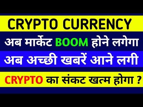 Why Crypto Market Is Going Down ? | Crypto Market Crash Today | Crypto News Today