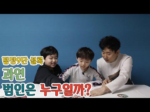 [행복한바오밥] 탐정 9단 셜록