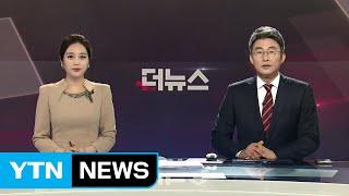 [노종면의 더뉴스] 다시보기 2019년 09월 16일 - 1부