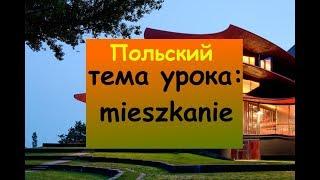 Польский. Урок на тему: Квартира (Mieszkanie)