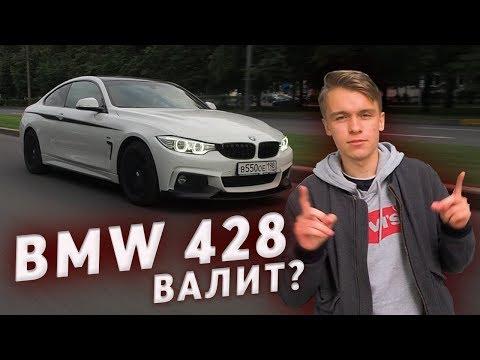 BMW 428i ВАЛИТ? | TWINPOWER TURBO ЧТО ЭТО?