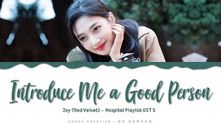 Download lagu JOY (RV) - 'INTRODUCE ME A GOOD PERSON' (HOSPITAL PLAYLIST OST 2) LYRICS COLOR CODED (HAN/ROM/ENG)