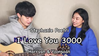 SUB) 친남매가 부르는 'Stephanie Poetri - I Love You 3000'ㅣSiblings Singing 'I Love You 3000'