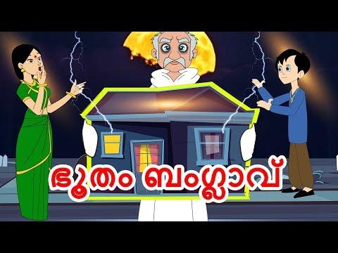 ഭൂതം ബംഗ്ലാവ്-Ghost Palace Malayalam Stories | Malayalam Cartoon | Malayalam Fairy Tales | JM