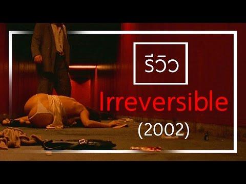[Review] หนัง Irreversible (2002) ภาพยนตร์จากผู้กำกับหนังโป๊ 3 มิติ.. กับการนำเสนออันยอดเยี่ยม !