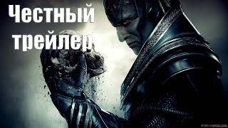 Честный трейлер - Люди Икс Апокалипсис [No Sense озвучка]