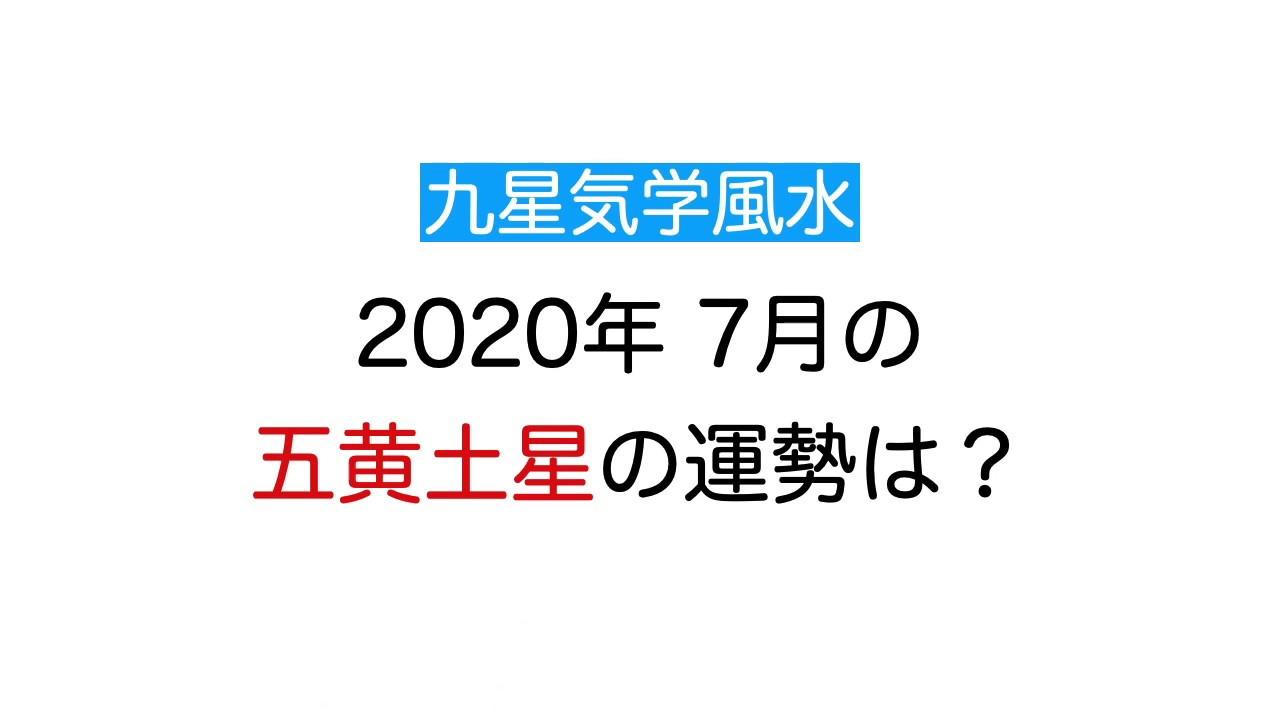 五黄土星の2020年7月の運勢は?金運、人間関係、開運のポイントなどをシェアしています。