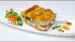 """ЗАКРЫТЫЙ ПИРОГ """"Крабы в норке"""" ОЧЕНЬ ВКУСНО, БЫСТРО и ПРОСТО! The pie is VERY TASTY and QUICKLY"""