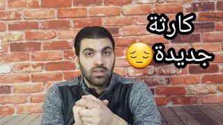 اخر تطورات محمد الموسى وماهي قصة السعودية ندى القحطاني