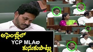 YS Jagan and YCP MLAs Sleeping in AP Assembly || YSRCP || AP Latest News