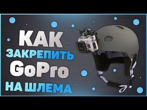 Как закрепить GoPro на шлема? | Днепр 16