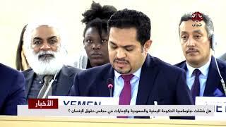 هل فشلت دبلوماسية الحكومة اليمنية والسعودية والإمارات في مجلس حقوق الإنسان ؟  | تقرير يمن شباب