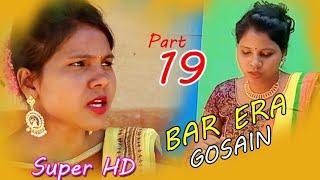 New santali (full video) HD video bar era gosain -part 19,ashiq production,2020