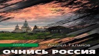 Gambar cover Андрей Таланов - Очнись Россия (ПРЕМЬЕРА 2019)