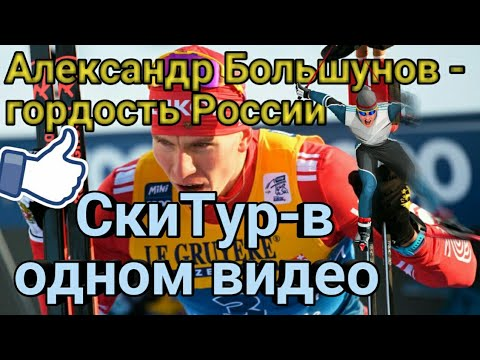 СкиТур-в одном видео    АЛЕКСАНДР БОЛЬШУНОВ    Ski.