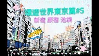 東京自由行 Let's Go Tokyo ! Day 5 新宿/池袋/原宿【環遊世界旅行團-東京篇】