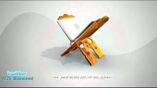 الرقية الشرعية لآيات النوم [ الأرق ] بصوت الشيخ ماهر المعيقلي