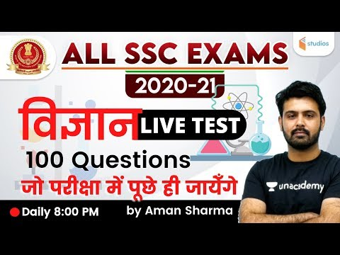 8:00 PM - All SSC Exams 2020-21 | General Science by Aman Sharma | Science Live Test (100 Questions)