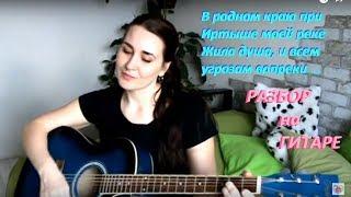 Дворовая песня + РАЗБОР на гитаре