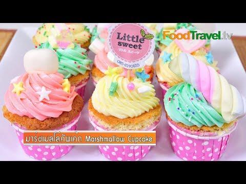 มาร์ชเมลโล่คัพเค้ก Marshmallow Cupcake