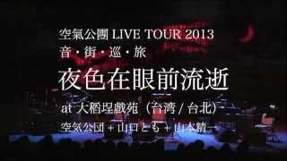 空氣公團LIVE TOUR 2013 音・街・巡・旅 2013 夜色在眼前流逝 同名(「...
