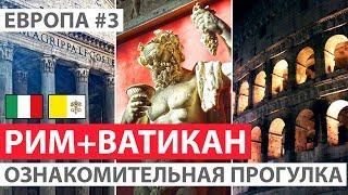 видео Фонтан Треви в Риме: описание достопримечательности и фото