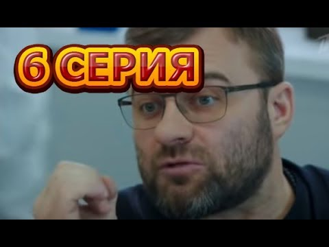 Гадалка 6 серия - Полный анонс