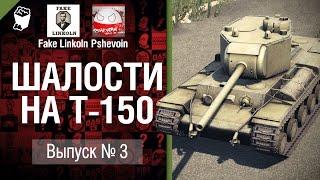Шалости на Т-150 - Выпуск №3 - от Fake Linkoln и Pshevoin [World of Tanks]