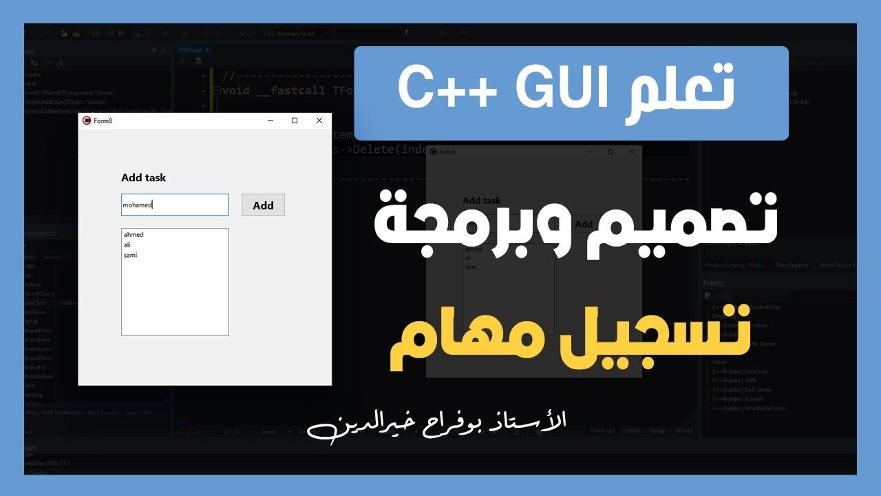 تعلم C++ GUI   تصميم وبرمجة تسجيل مهام  Add task