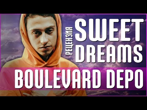 BOULEVARD DEPO - SWEET DREAMS | РЕЦЕНЗИЯ, ОБЗОР, МНЕНИЕ | НОВЫЙ АЛЬБОМ БУЛЬВАРА ДЕПО